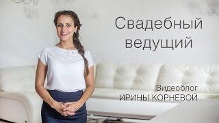 Ведущий на свадьбу Wedding blog Ирины Корневой