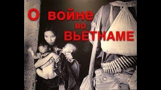 Вьетнамская война. Музей жертв войны в Хошимине.