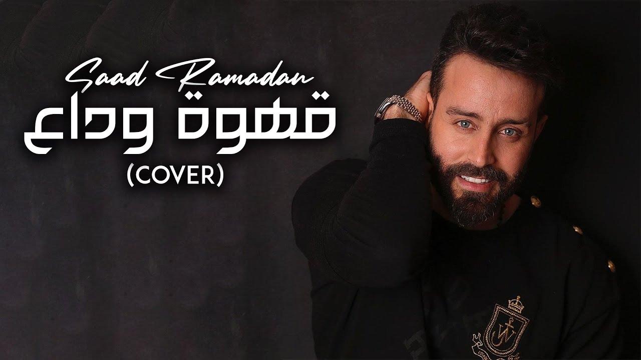 """سعد رمضان يغنّي """"قهوة وداع"""" ل حسين الجسمي"""