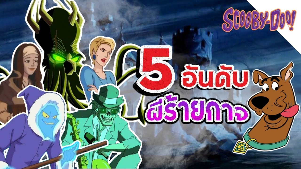 5 อันดับผีร้ายกาจ ปราบโคตรยาก !! - Scooby-Doo