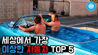 세상에서 가장 이상한 자동차 TOP 5