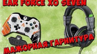 Обзор гарнитуры Ear Force XO Seven для Xbox One(Небольшой обзор гарнитуры Ear Force XO Seven Premium Xbox One Gaming Headset от производителя Turtle Beach. Мажорная гарнитура для..., 2014-03-24T11:00:26.000Z)