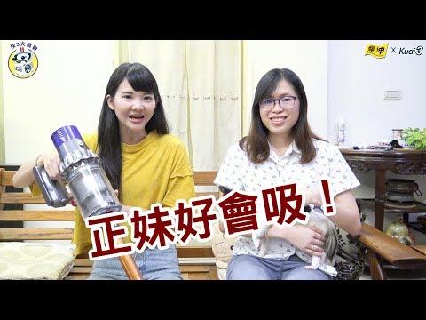 【燦坤3C大挑戰】Dyson V10史上最強吸塵器!到底多厲害