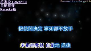 符家浚 Calvert Fu - 自動棄權 (Karaoke版)