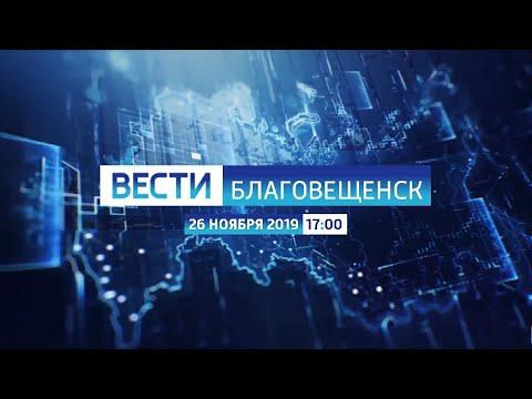 Вести. Благовещенск в 17:00 с новым оформлением (Россия 1 - ГТРК Амур [+6], 26.11.19)
