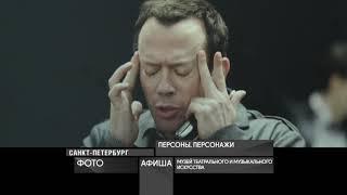 Смотреть видео Афиша. 4 октября 2018 года - Россия Сегодня онлайн