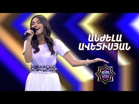 Ազգային երգիչ/National Singer 2019-Season 1-Episode 4/workshop 2/Anjela Avetisyan-Qezanic Mas Chunim