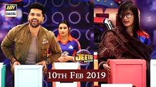 Jeeto Pakistan - 10th February 2019 - ARY Digital Show