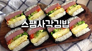 도시락 싸고픈 스팸무스비 사각김밥 | 스팸활용 간편김밥…