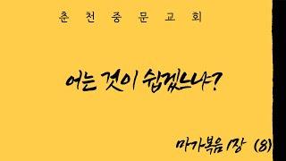 춘천중문교회, 마가복음 2장 (1)