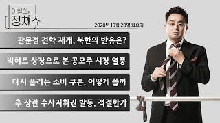 [이철희의 정치쇼] 10월 20일(화) 판문점 견학 재…