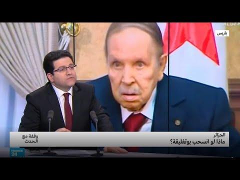 الجزائر: ماذا لو انسحب بوتفليقة؟  - نشر قبل 2 ساعة