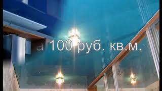 Натяжные потолки в Солнечногорске компании Пласток