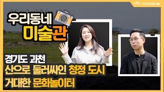 (하이라이트)NATV 국회방송 우리동네미술관 48회 경…