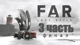 FAR: Lone Sails часть 3 Конец Путешествия