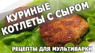 Рецепты блюд. Куриные котлеты с сыром и ароматными травами в мультиварке простой рецепт