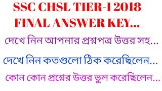 SSC CHSL 2018 TIER-I FINAL ANSWER KEY ALONG WITH QUESTION PAPER  || DOWNLOAD YOUR QUESTION PAPER