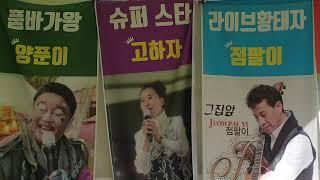 각설이 공연/민들레 품바/칠곡 품바 한마당 페스티벌/칠…