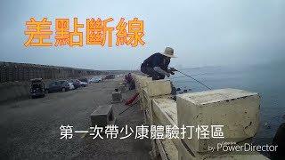 釣魚分享EP37 | 台中北堤 | 牛港瓜 | 第一次打怪就中魚!差點斷線!(PALMS SFSGS-992SS)