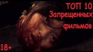 ТОП 10 Запрещённые фильмы (18+)