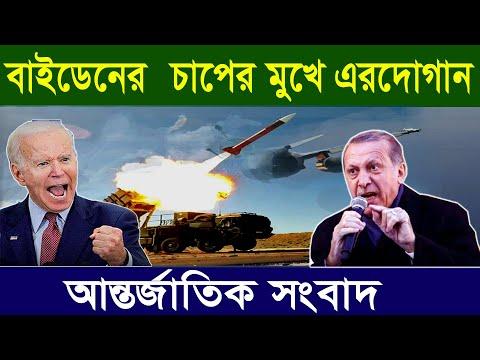 আন্তর্জাতিক সংবাদ। Today 03 Mar 2021 । World News 24। আন্তর্জাতিক খবর।International  News Bangla।