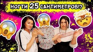 НОГТИ 25 САНТИМЕТРОВ!! БИТВА ТРЕШ-МАСТЕРОВ #3!