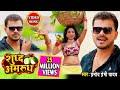 #VIDEO SONG #शुद्ध अमरूद #प्रमोद प्रेमी यादव का इस गाने का विडियो का था हाई डिमाण्ड #Bhojpuri Mix Hindiaz Download