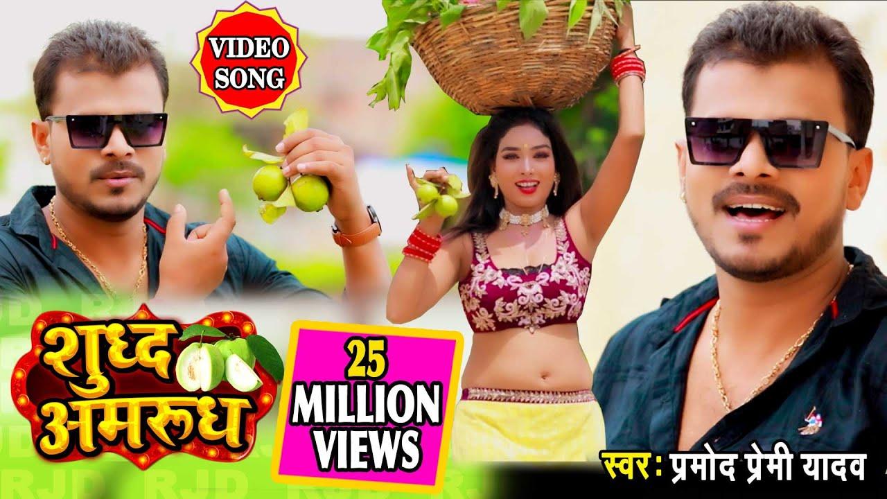 #VIDEO SONG #शुद्ध अमरूद #प्रमोद प्रेमी यादव का इस गाने का विडियो का था हाई डिमाण्ड #Bhojpuri