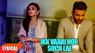 Ikk Vaari Hor Soch Lae (Lyrical Video) | Harish Verma | Punjabi Lyrical Songs | Speed Records