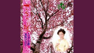 Sakura No Uta