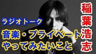 稲葉浩志(B'z)これからやってみたいこと ラジオトーク.