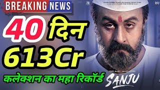 Sanju 40th Day Box Office Collection | Total Worldwide Collection Till Now