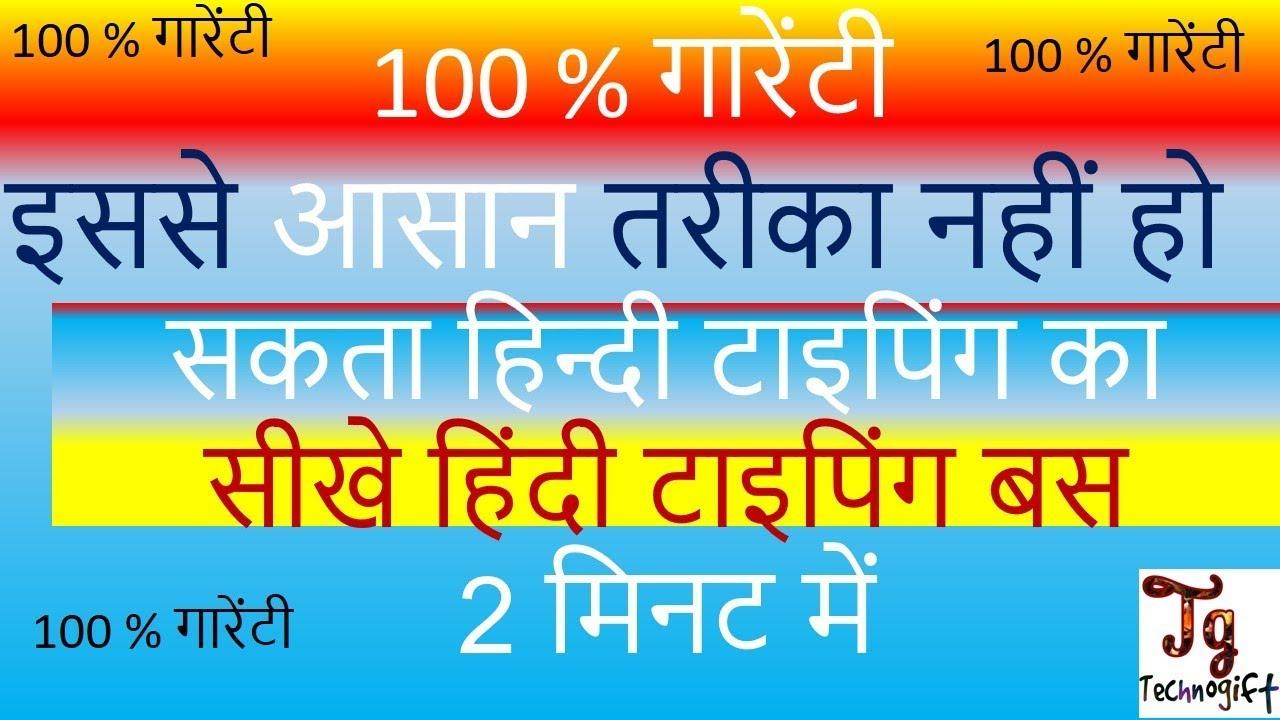 Hindi Typing in Computer / हिंदी टाइपिंग सीखे बस 2 मिनट में 100% Working