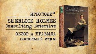 Sherlock Holmes Consulting Detective. Обзор и правила.