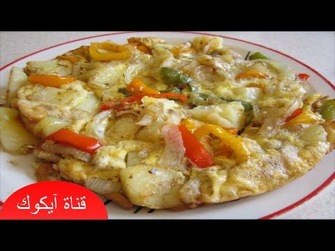 وصفة خفيفة للعشاء |اومليت البطاطس والبيض بالفرن