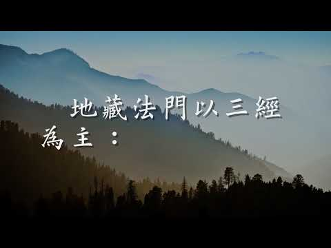 念地藏菩薩 地藏法門的修持方法 (觀成法師之廣結善緣2603)