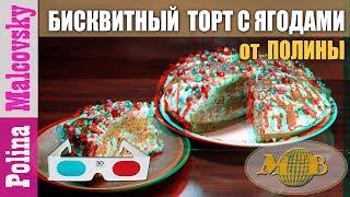 3D stereo red-cyan Рецепт Бисквитной торт с ягодами от Полины.