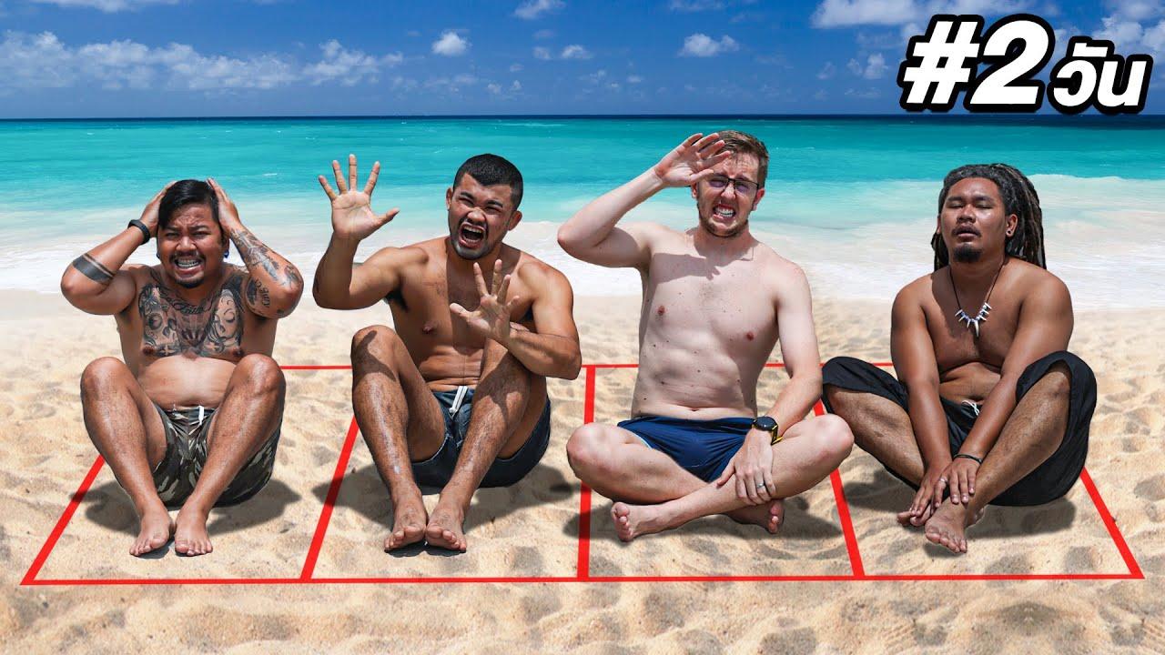 Download คนสุดท้ายที่ออกจากกรอบหาดทรายชนะ!!