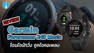 รีวิว Garmin Forerunner 245 Music โดนใจนักวิ่ง ถูกใจคอเพลง