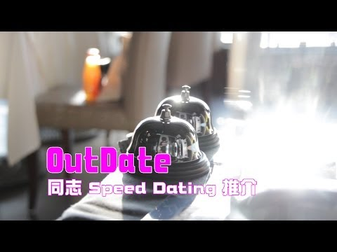 speed dating orientation