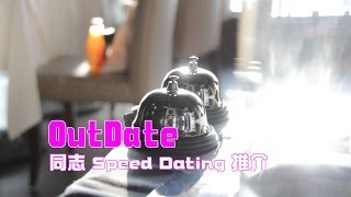 香港首間同志Speed Dating 公司 -- OutDate專訪