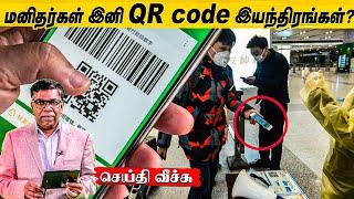 மனிதர்கள் இனி QR code இயந்திரங்கள்? கொரோனா மாற்றும் உலக ஒழுங்கு!!   covid19