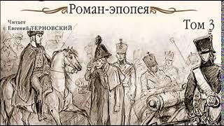Толстой Л.Н. Война и мир. Том 3. Аудиокнига. Фрагмент
