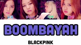 Download lagu BOOMBAYAH(ブンバヤ)-BLACK PINK【日本語字幕/かなるび/歌詞】
