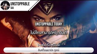 แปลเพลง Unstoppable - Sia