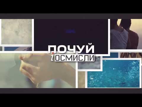 """TV7plus Телеканал Хмельницького. Україна: Програма """" Почуй і осмисли """" . Важливі дрібниці на які ми не звертаємо увагу ."""