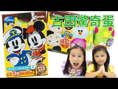 來看看這次抽到什麼公仔玩具米奇米妮來囉日本的古田巧克力蛋食玩迪士尼人偶日本古田 迪士尼公仔食玩巧克力蛋奇趣蛋玩具開箱一起玩玩具Sunny Yummy