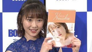 元モーニング娘。の工藤遥が、ファーストパーソナルブック「Haruka」の発売記念イベントを行った。この本は、今年10月に20歳の誕生日を迎える工藤の、10代最後の一冊。