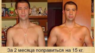 Диета как набрать вес мужчине?