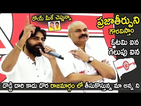 Pawan Kalyan Excellent Speech about His Brother Nagababu and Warning to Opposition Parties | LA TV